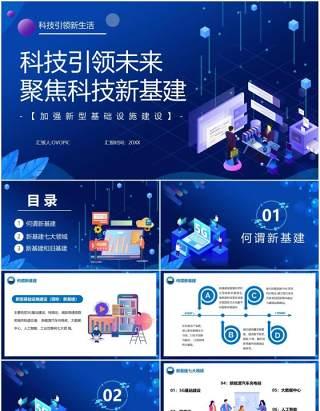 科技风蓝色科技引领未来聚焦科技新基建动态PPT模板