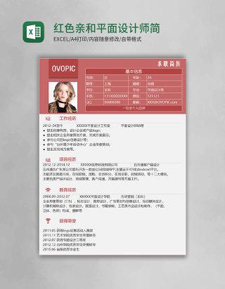红色亲和平面设计师Excel简历表格模板