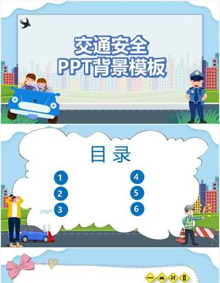蓝色卡通交通安全PPT背景模板