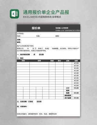 通用报价单模板企业产品报价单excel表格模板