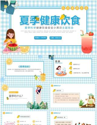 蓝色卡通风夏季健康饮食教育培训PPT模板