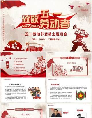 红色复古致敬五一劳动者活动主题班会动态PPT模板