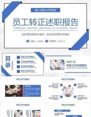 2021商务试用期员工转正述职报告PPT模板