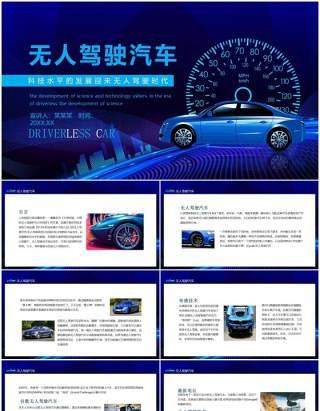 无人驾驶汽车科技水平的发展迎来无人驾驶时代动态PPT模板