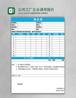 公司工厂企业通用报价单表格excel模板表格
