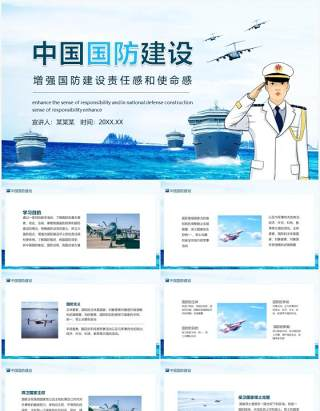 中国国防建设增强国防建设责任感和使命感动态PPT模板