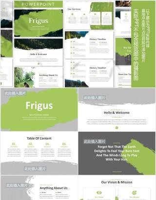 绿色大自然图片排版设计PPT模板Frigus - Nature Powerpoint Template