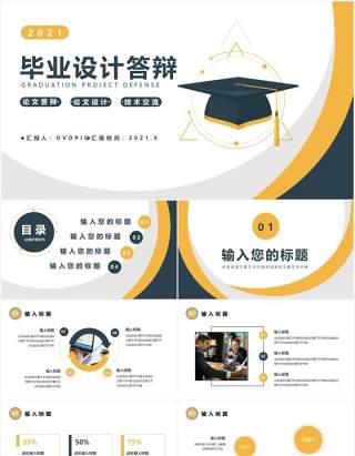 商务风毕业设计答辩通用PPT模板