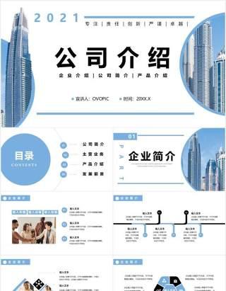 2021企业简介公司介绍产品宣传通用PPT模板