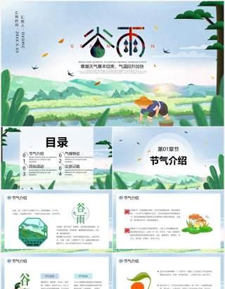 卡通小清新谷雨节气介绍动态PPT模板