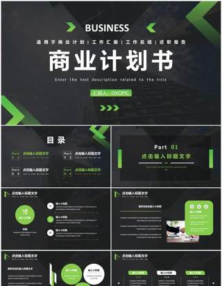绿色商务风商业计划书通用PPT模板