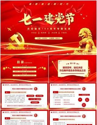 红色党政风七一建党节建党100周年专题党课通用PPT模板