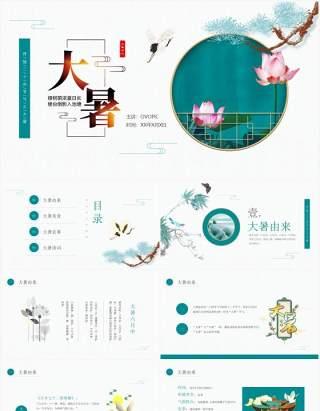 绿色中国风大暑节气知识介绍PPT模板