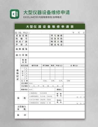 大型仪器设备维修申请表