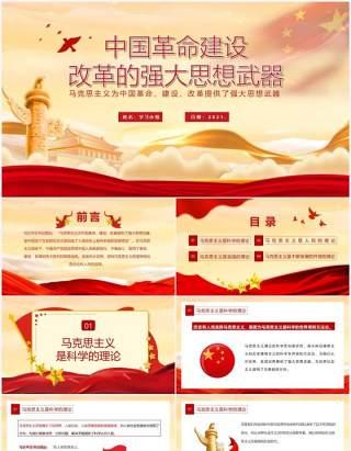 红色党政风中国革命建设改革的强大思想武器党建党课教育PPT模板