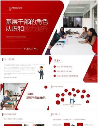 红色商务风基层干部角色认知和能力提升PPT模板