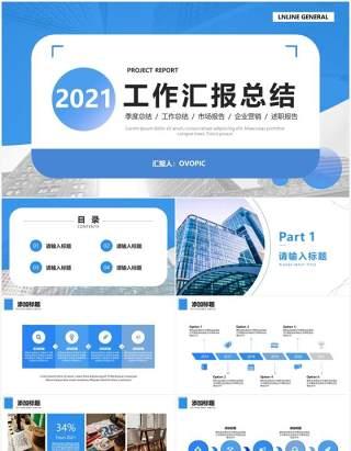 蓝色商务风工作总结汇报计划报告PPT模板