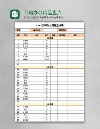 公司办公用品盘点表Excel模板