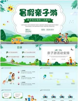 卡通暑假绿色卡通风暑假亲子游活动策划PPT模板