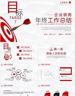 商务红色企业销售年终工作计划汇报总结报告PPT模板