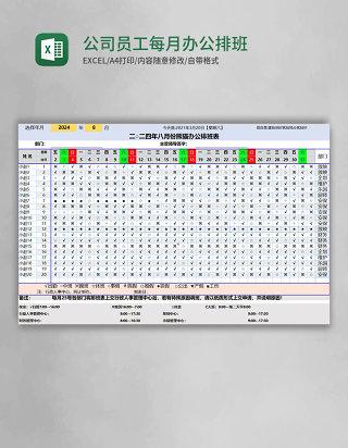 公司员工每月办公排班表EXCEL表格模板