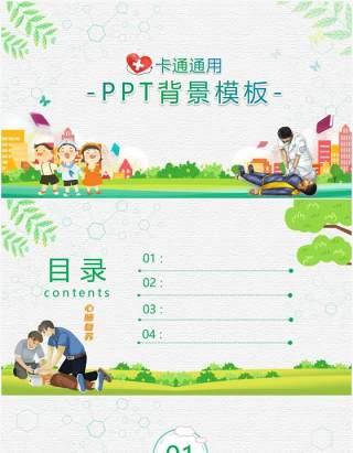 卡通儿童幼儿园教育通用PPT背景模板