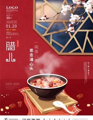 创意中国传统节日腊八节宣传海报背景PSD模板设计素材19