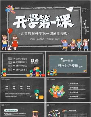 卡通黑板风儿童开学第一课通用课件PPT模板
