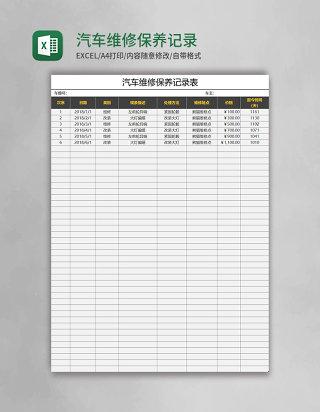 汽车维修保养记录表Excel模板