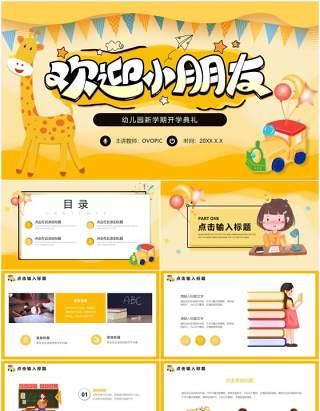 黄色可爱卡通欢迎小朋友幼儿园开学典礼动态PPT模板