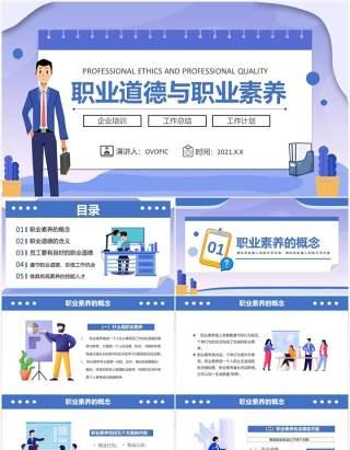蓝色扁平化职业道德与职业素养企业培训动态PPT模板