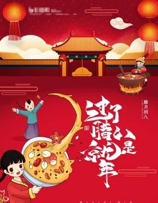 创意中国传统节日腊八节宣传海报背景PSD模板设计素材20