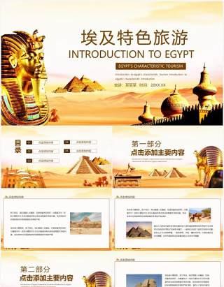 埃及特色旅游埃及金字塔法老旅行介绍动态PPT模板