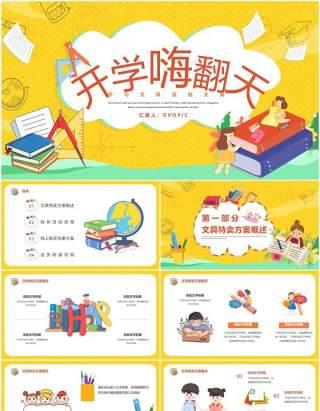 黄色卡通风新生开学文具促销活动策划PPT模板