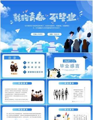 蓝色卡通风毕业典礼活动策划PPT模板