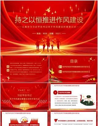 红色党政风学习习近平总书记关于作风建设的重要论述教育PPT课件