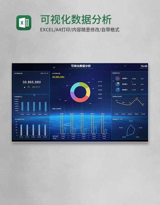 可视化数据分析Execl模板