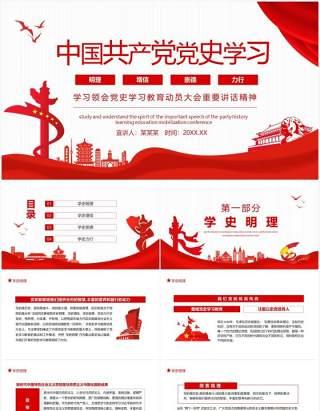红色中国共产党党史学习领会党史学习教育动员大会重要讲话精神党政党建动态PPT模板