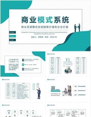 商业模式系统商业资源整合实现顾客价值和企业价值动态PPT模板