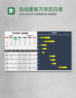 自动更新万年历日表(带计划甘特图表)Excel模板