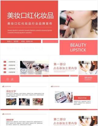 美妆口红化妆品行业品牌宣传动态PPT模板