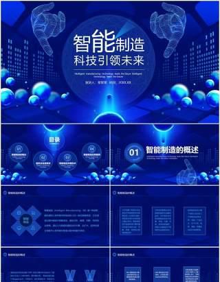 智能制造科技引领未来科技报告动态PPT模板