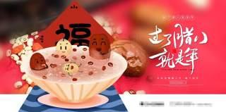 创意中国传统节日腊八节宣传海报背景PSD模板设计素材2