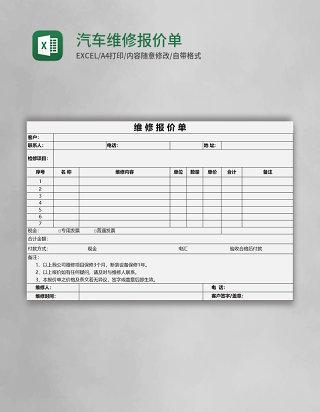 汽车维修报价单Excel模板