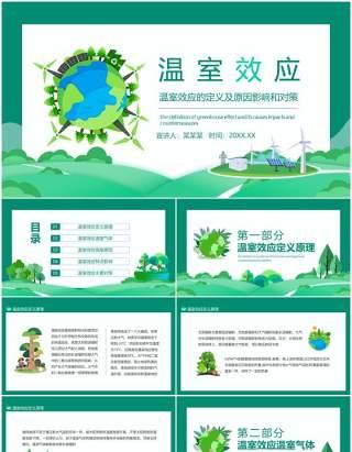绿色温室效应的定义及原因影响和对策动态PPT模板