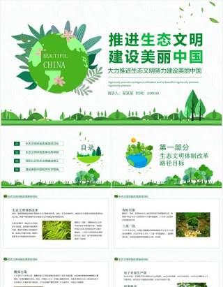 大力推进生态文明努力建设美丽中国动态PPT模板
