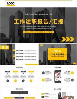 黄黑色企业工作汇报述职报告通用PPT模板