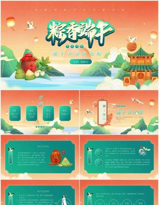 橙色国潮风中国传统节日端午节介绍PPT模板