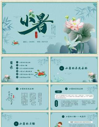 绿色中国风二十四节气小暑介绍PPT模板