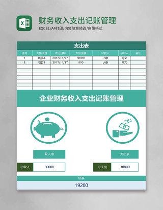 财务收入支出记账管理系统Excel模板excel管理系统